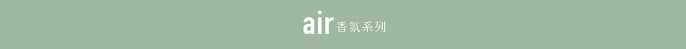 Air輕香氛系列