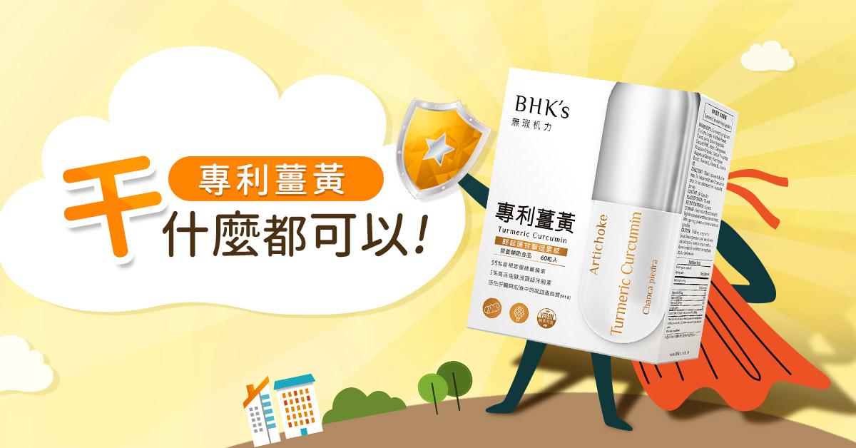 bhk's專利薑黃,肝健康,想做什麼都可以。