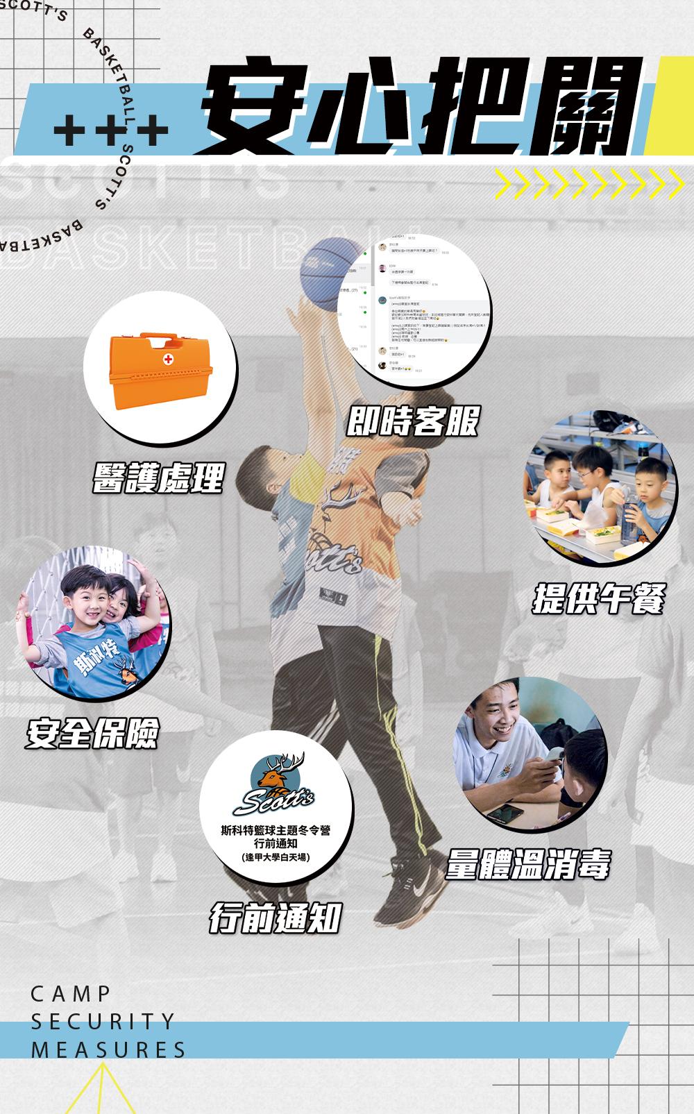 夏令營, 籃球營, 2020夏令營, 兒童營隊, 冬令營, 籃球營隊, 籃球教學, 籃球課程, 運動課程, 運動營隊, 體育營隊, 家庭活動, 體育, 斯科特運動團隊, 斯科特, 籃球營, 夏令營, 籃球營隊, 籃球夏令營隊, 2020籃球夏令營