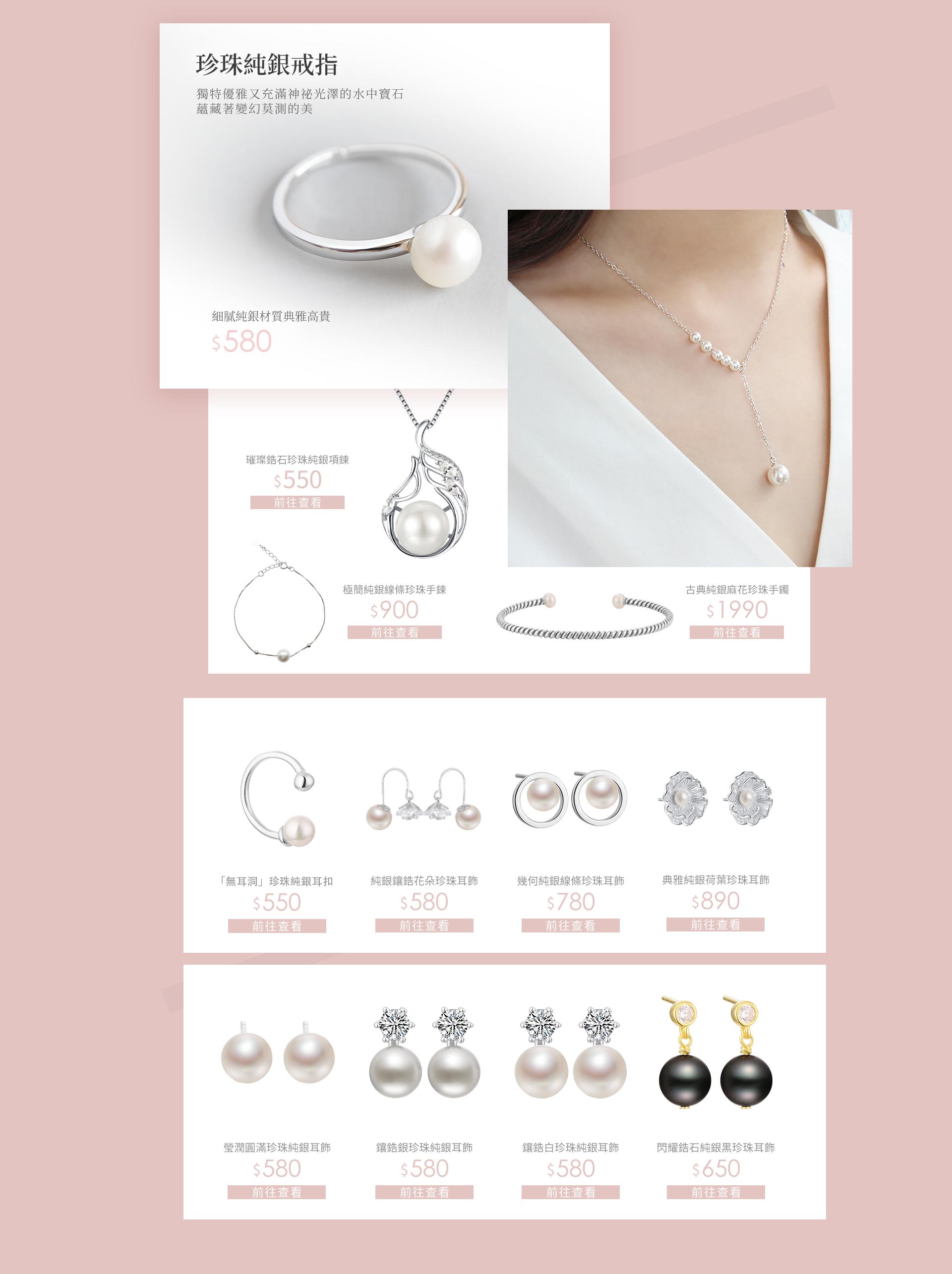 珍珠系列飾品