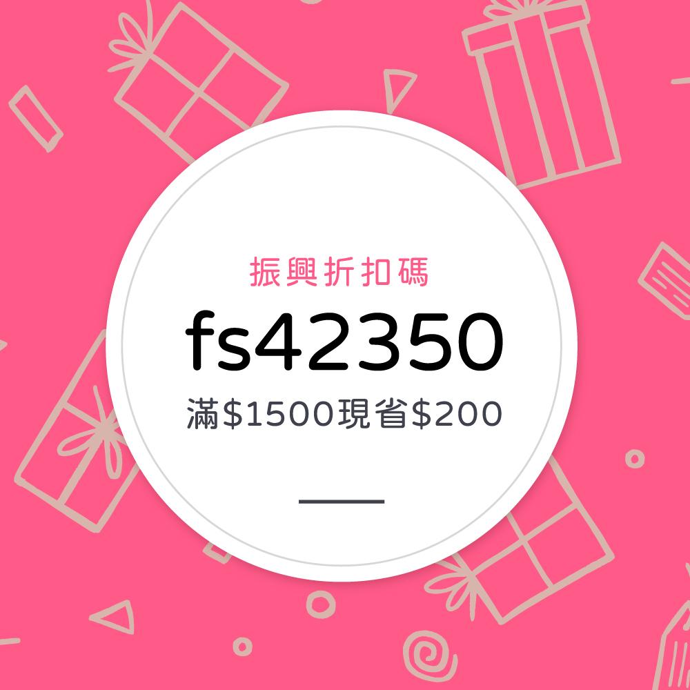 faceschool精油大學振興優惠券fs42350