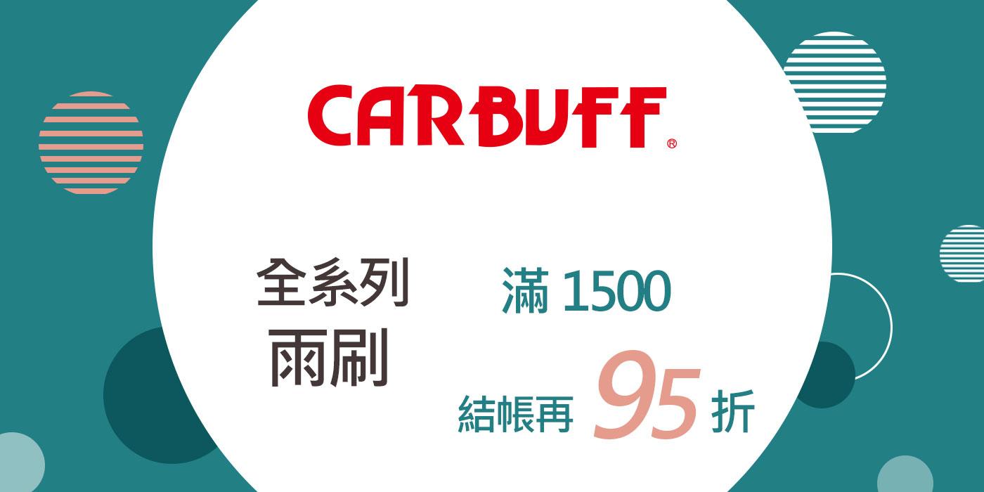 CARBUFF 全系列雨刷 滿$1500再加碼95折