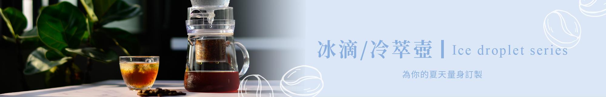 冰滴/冷萃壺ice droplet series