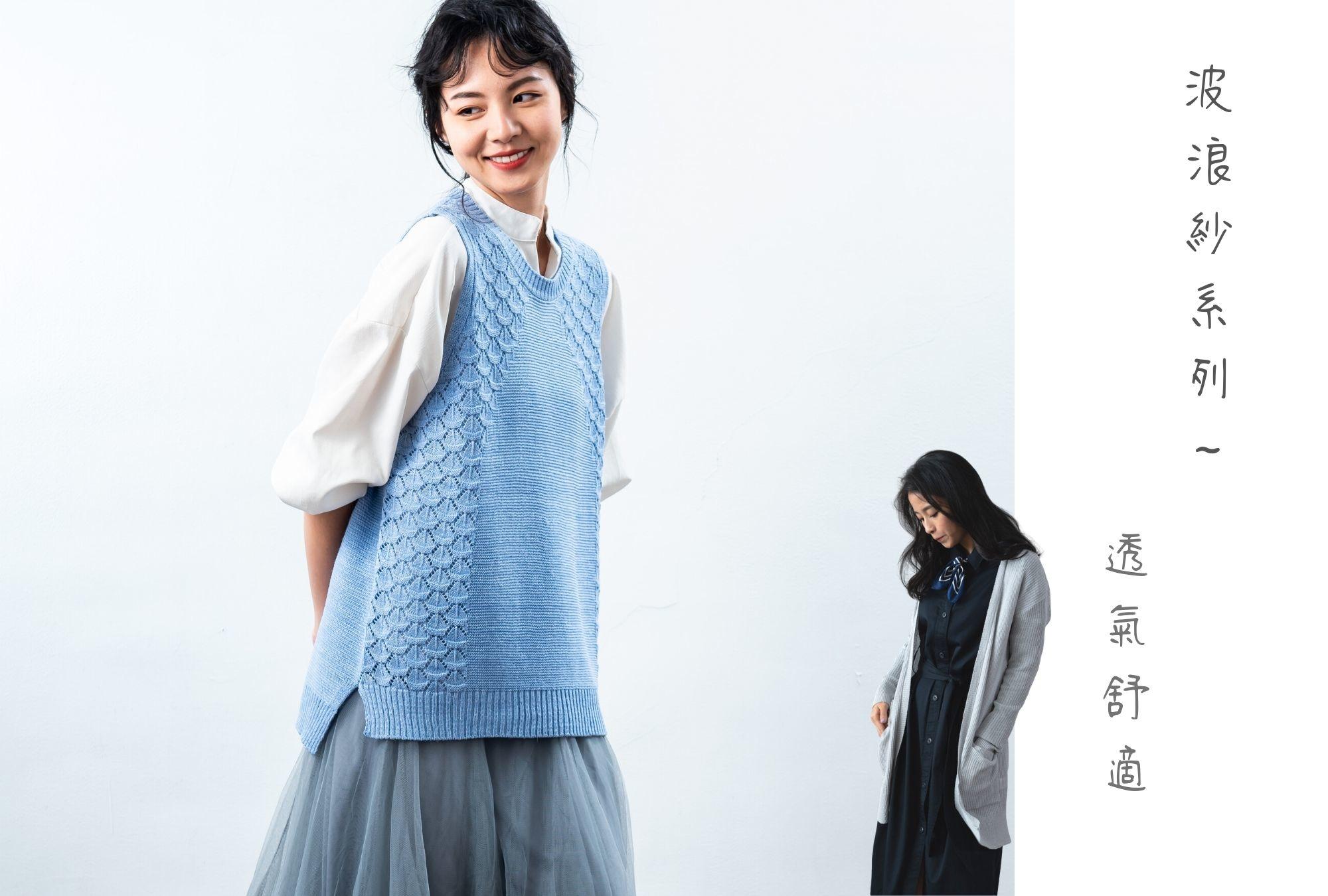 乾爽透氣波浪紗針織系列-外套&上衣&背心是妳日常穿搭的好朋友