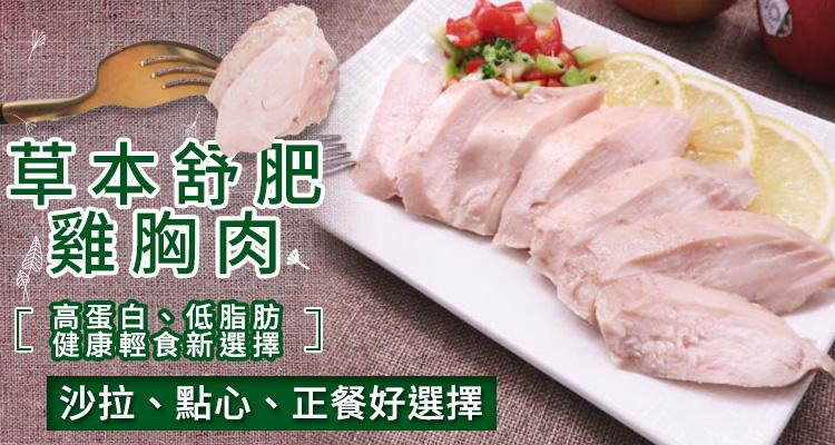 雞胸肉,舒肥,舒肥雞胸肉,健康,輕食,沙拉,點心,低脂,高蛋白,肌肉,草本,海鮮主義