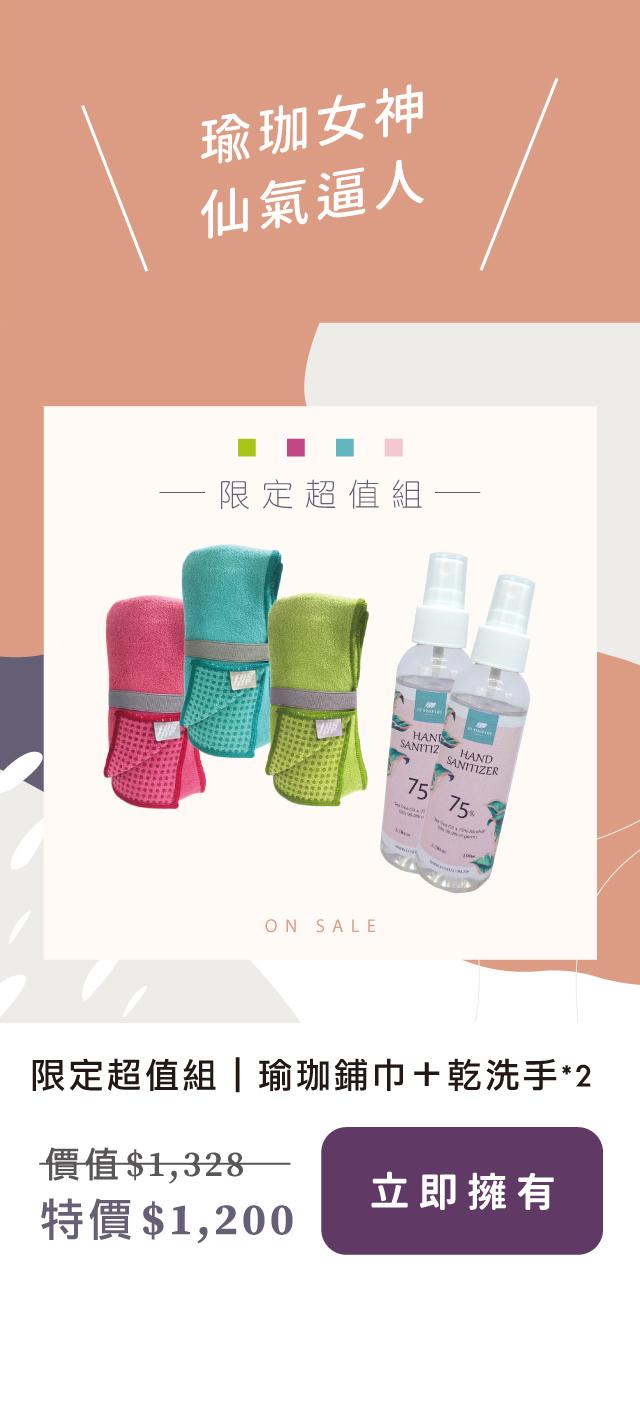 美力超值組合-瑜珈鋪巾+乾洗手*2