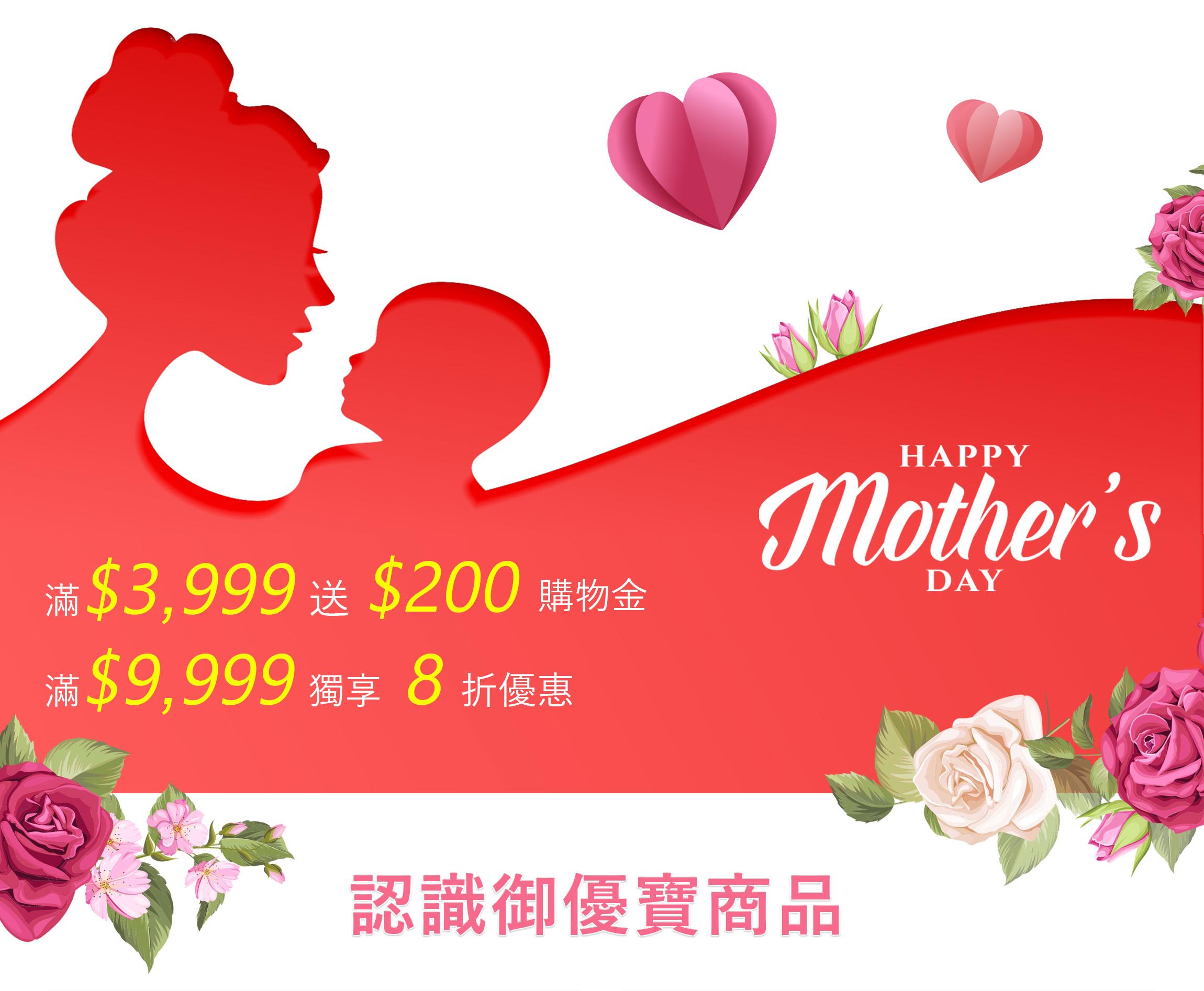 御優寶母親節活動-滿$3999送$200購物金。滿$9999獨享8折優惠