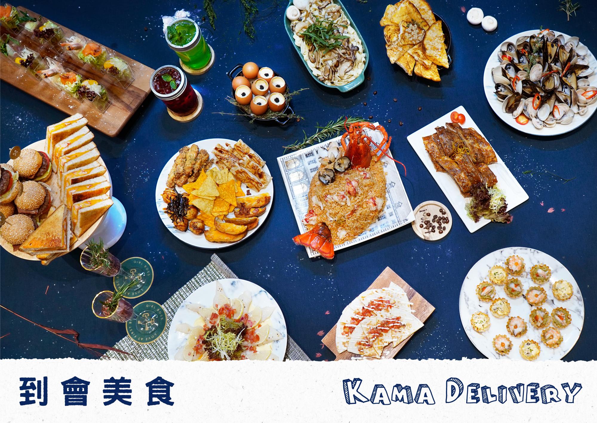到會美食推介||Kama Delivery多款自選到會套餐、單點小食為你即日送上!Love at First Bite!