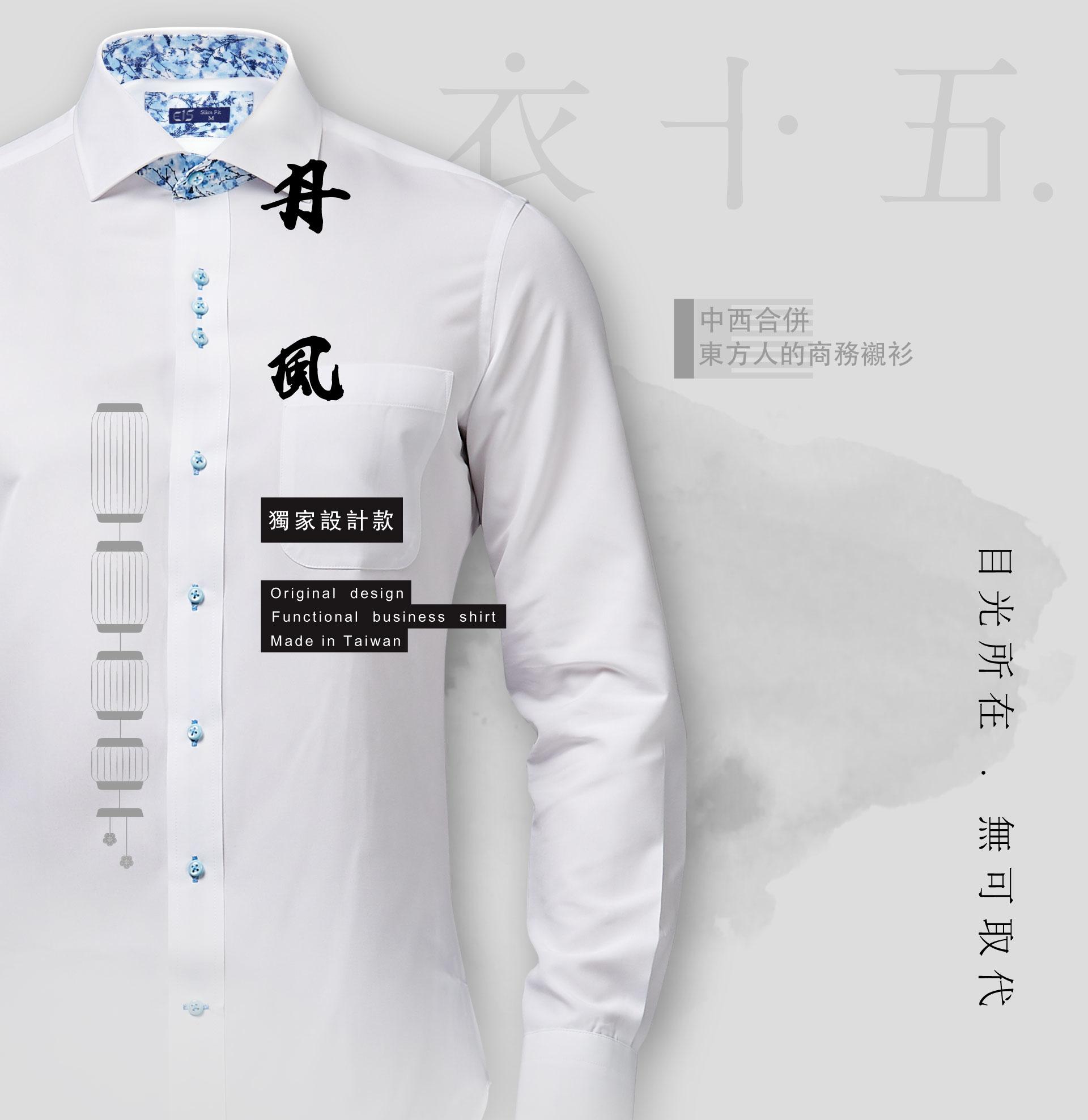 衣十五設計款襯衫 丹風系列,中西合併,屬於東方人的商務襯衫
