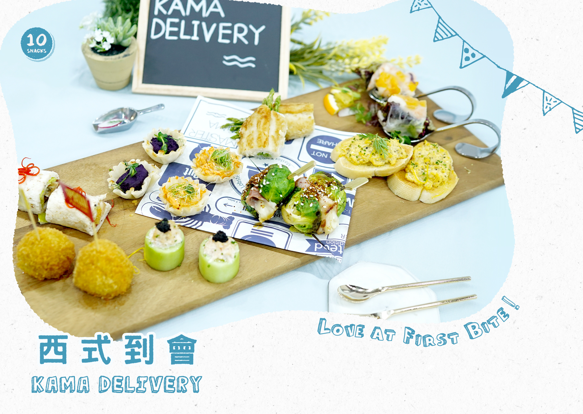西式到會推介 Kama Delivery美食到會外賣服務提供多款到會套餐外賣運送至全港,我們亦可特地為企業或私人派對制作特定餐單,務求滿足各類派對到會的需求。歡迎聯絡我們查詢!