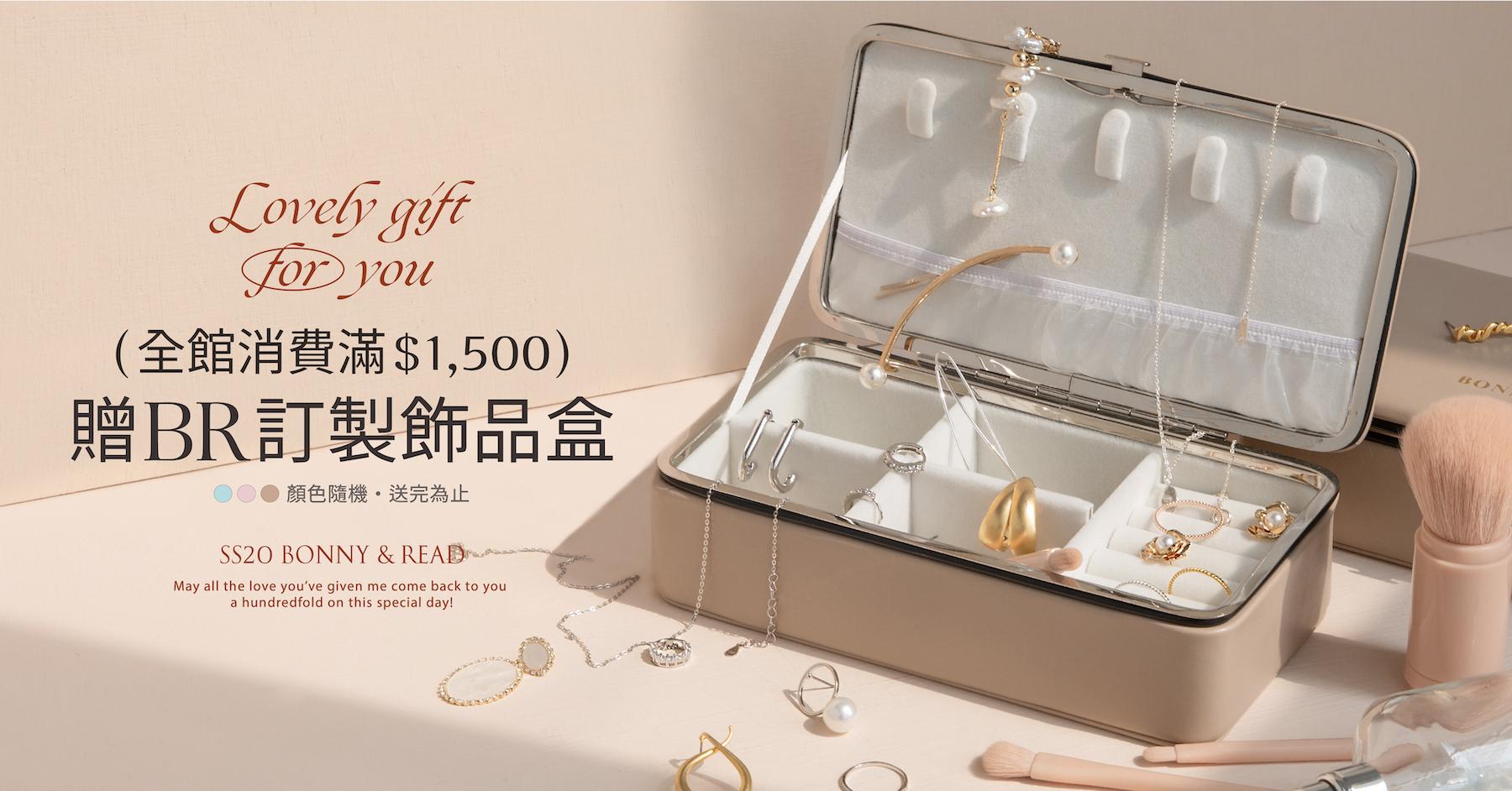 母親節限時優惠 - 滿 NT$1500 贈 皮革訂製飾品收納盒