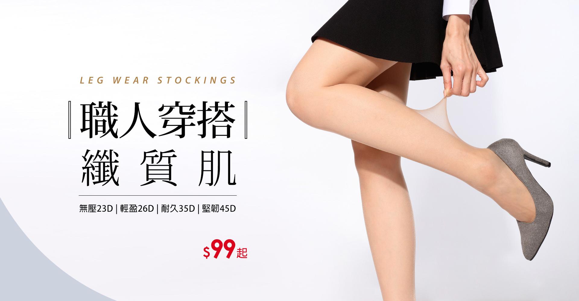 蒂巴蕾-纖質肌 彈性絲襪系列