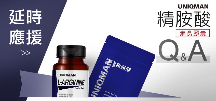 uniqman精胺酸幫助男性耐久.
