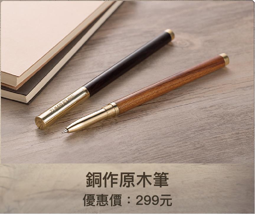 銅作原木筆