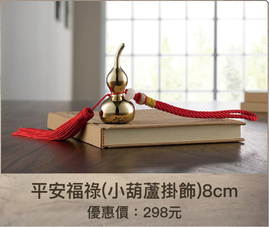 平安福祿(小葫蘆掛飾)8cm