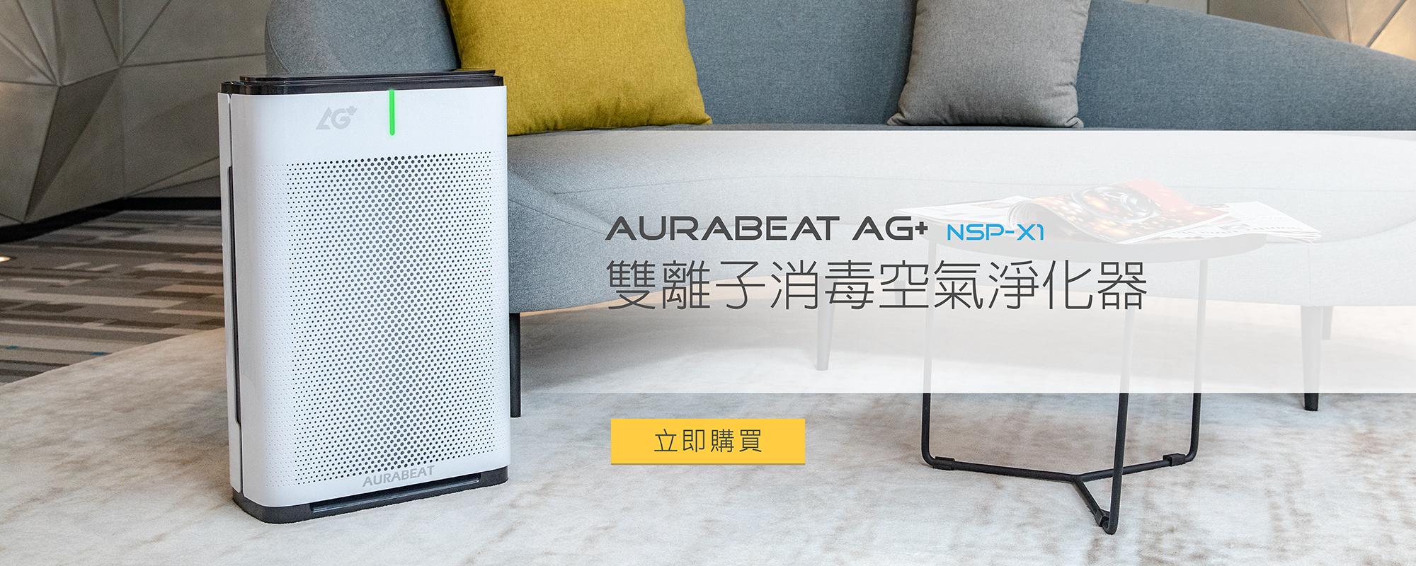 click to buy AURABEAT AG+ Silver Ion Plasma Sterilization Air Purifier