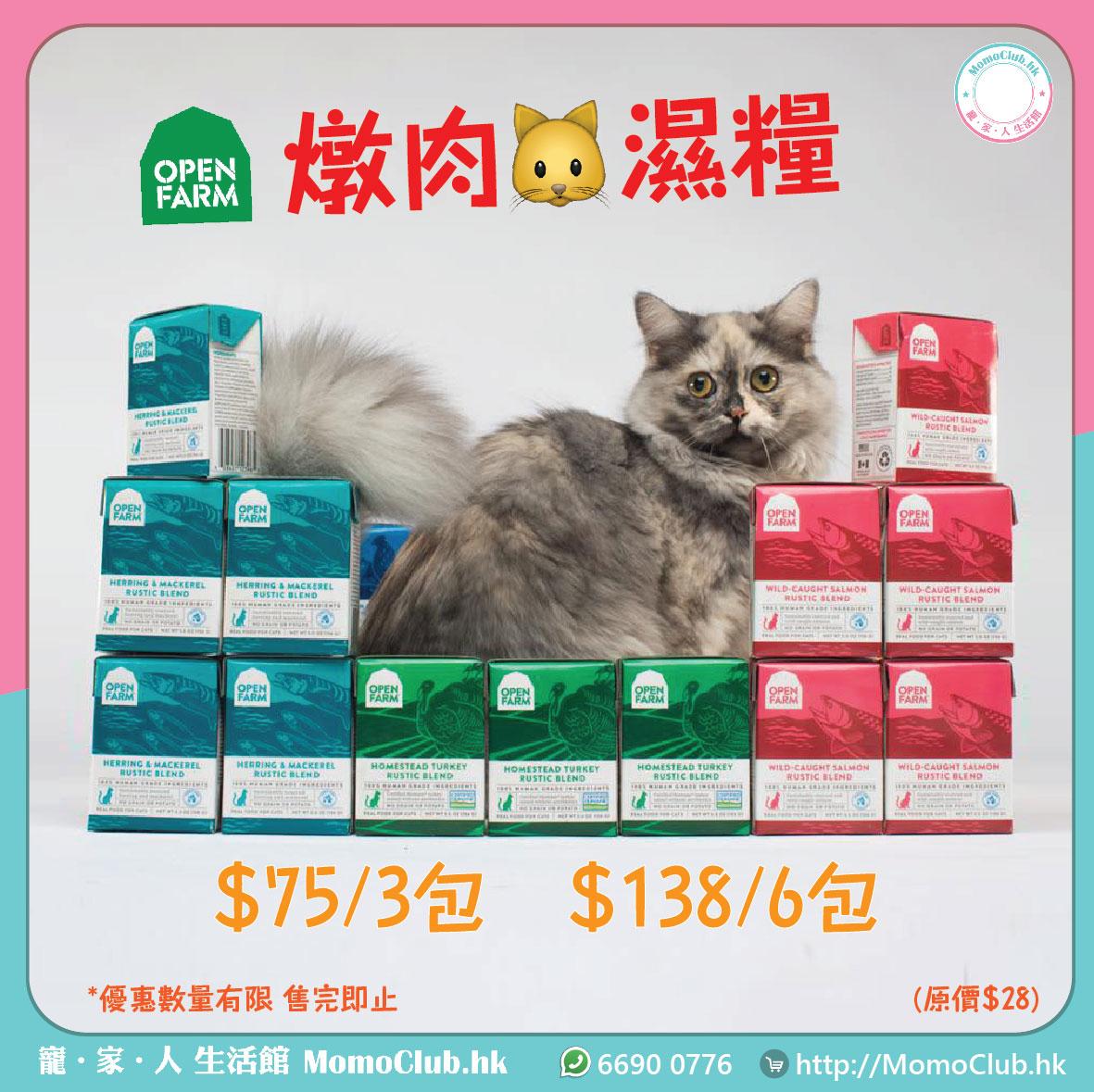 Open Farm 燉肉貓濕糧 $75/3包 | $138/6包