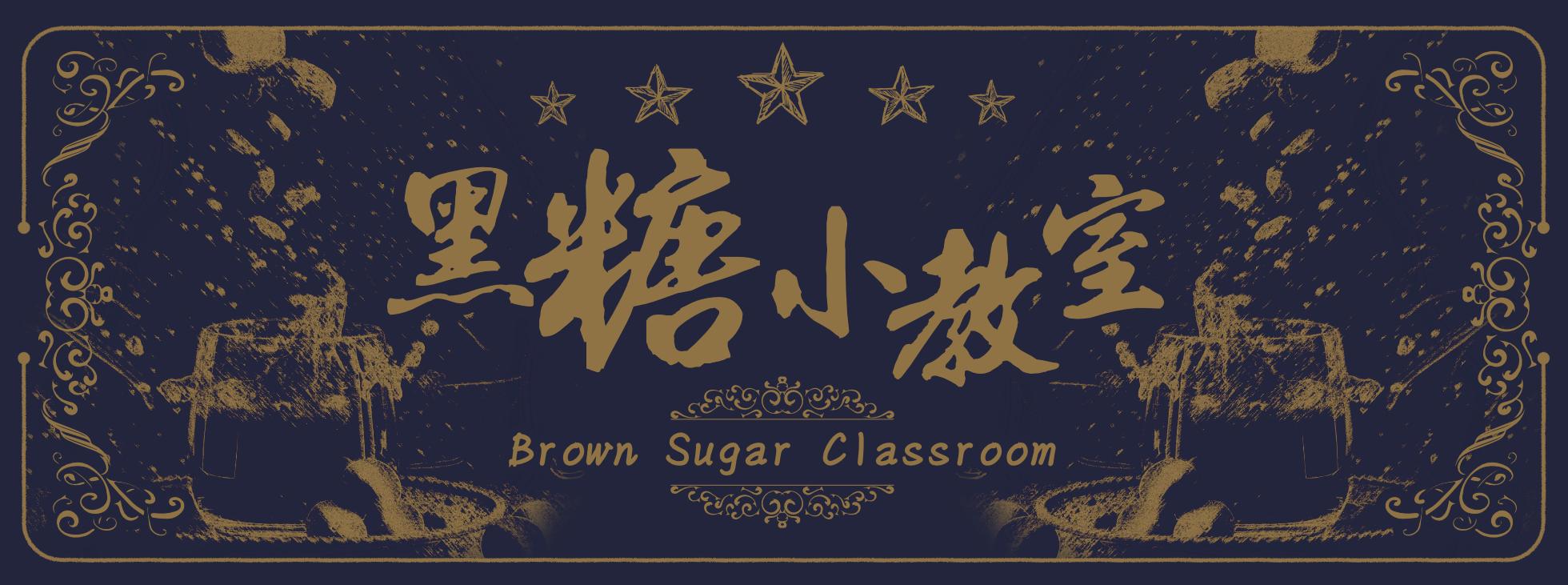 黑糖小教室