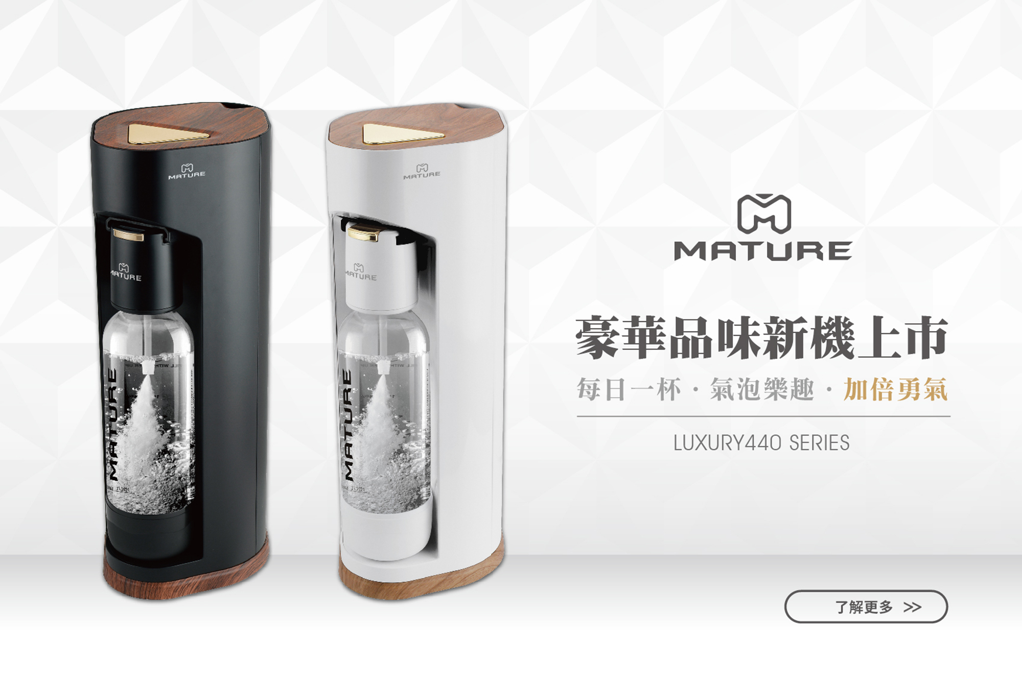 氣泡水, 喝水, 氣泡水機, CRAZY系列, Luxury440, Classic410, MATURE美萃, 汽水,氣泡飲