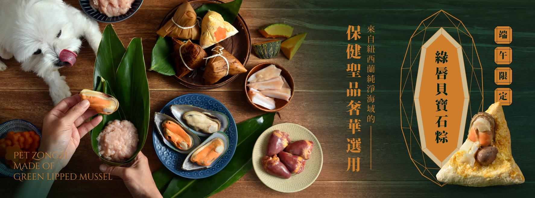 寵物端午節肉粽