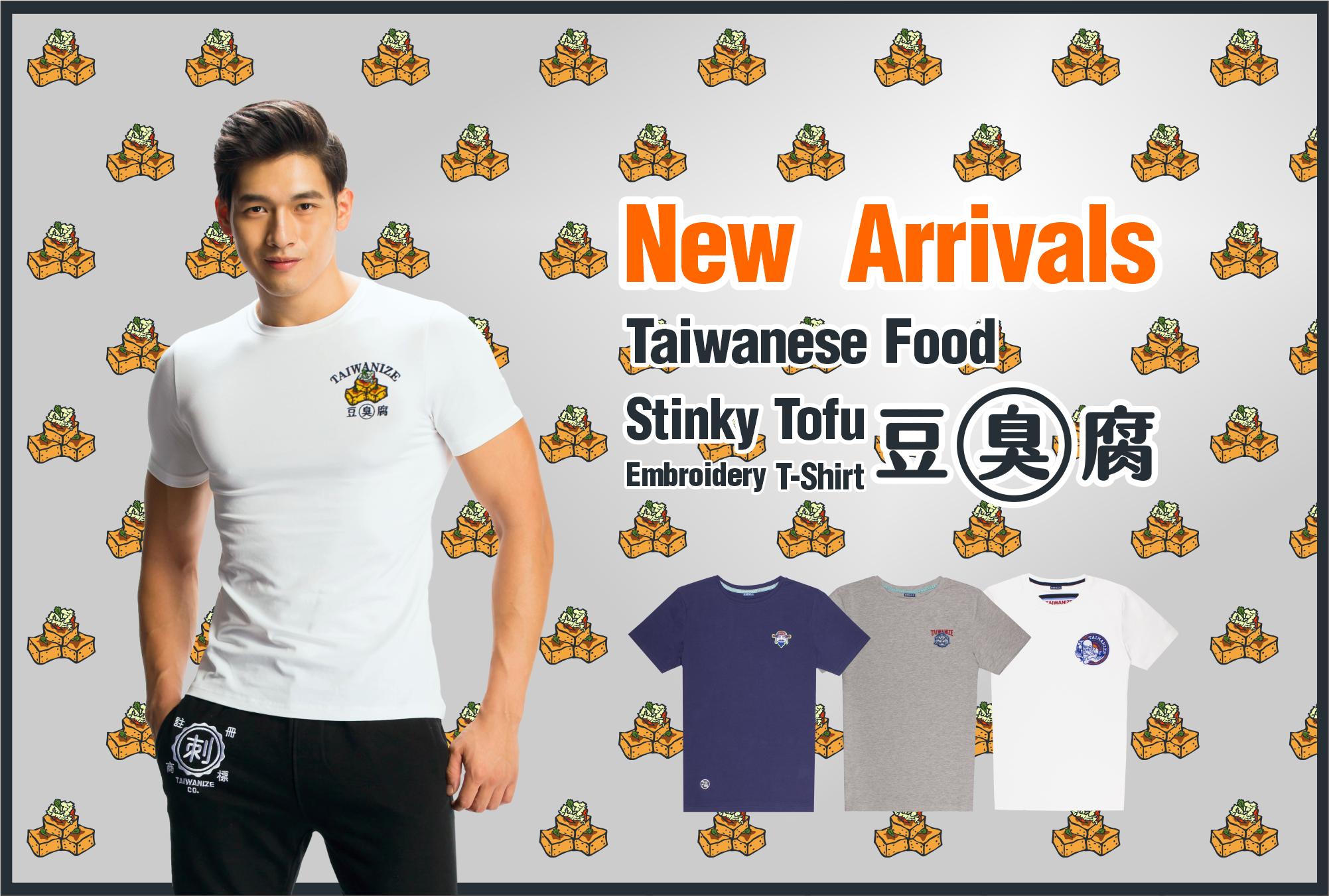 Taiwanese Food Stinky Tofu Embroidery T-Shirt
