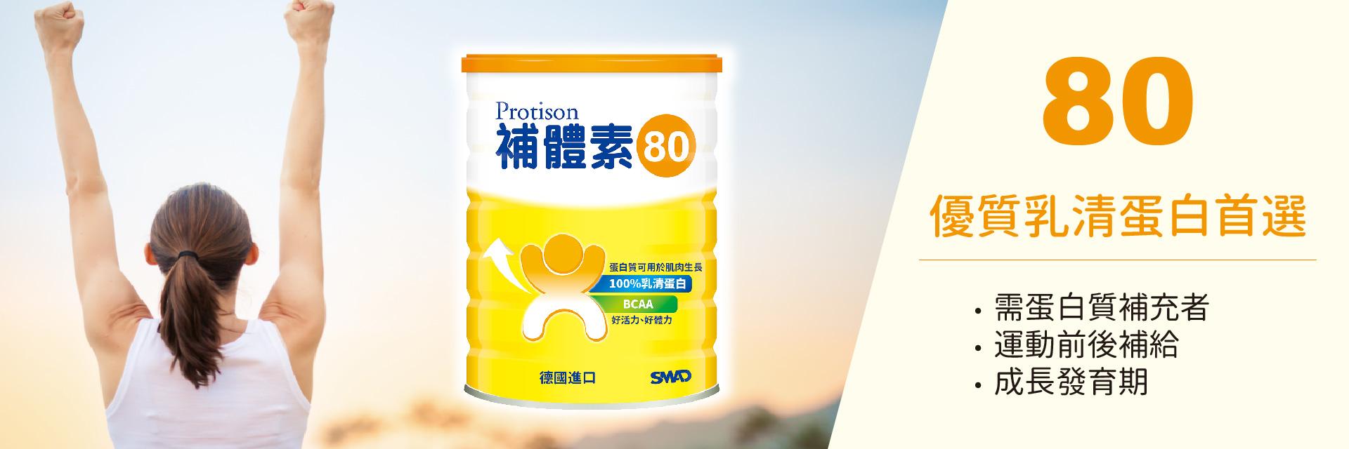 補體素80是優質蛋白質首選的營養品