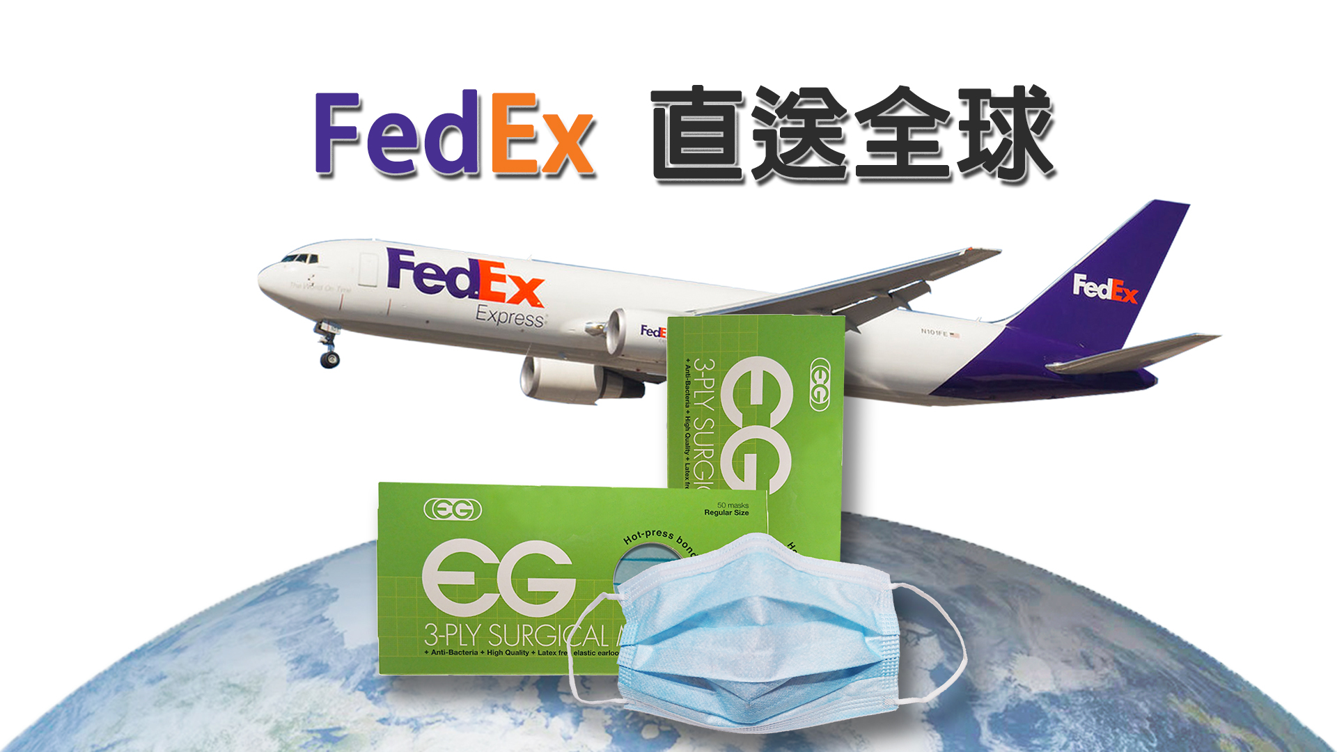EG mask, medical mask, face mask, mask, surgical mask, EG口罩, 口罩批發