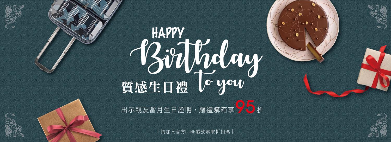 生日送潘希恩行李箱為禮物享95折優惠
