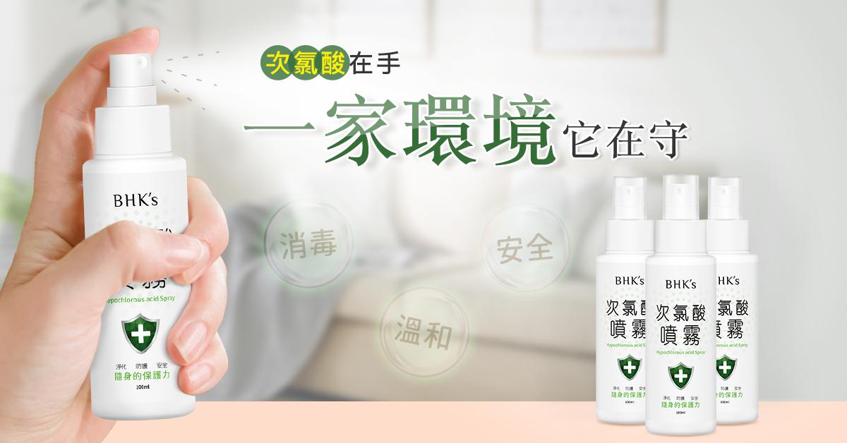 BHK次氯酸在手,一家環境安心無毒。