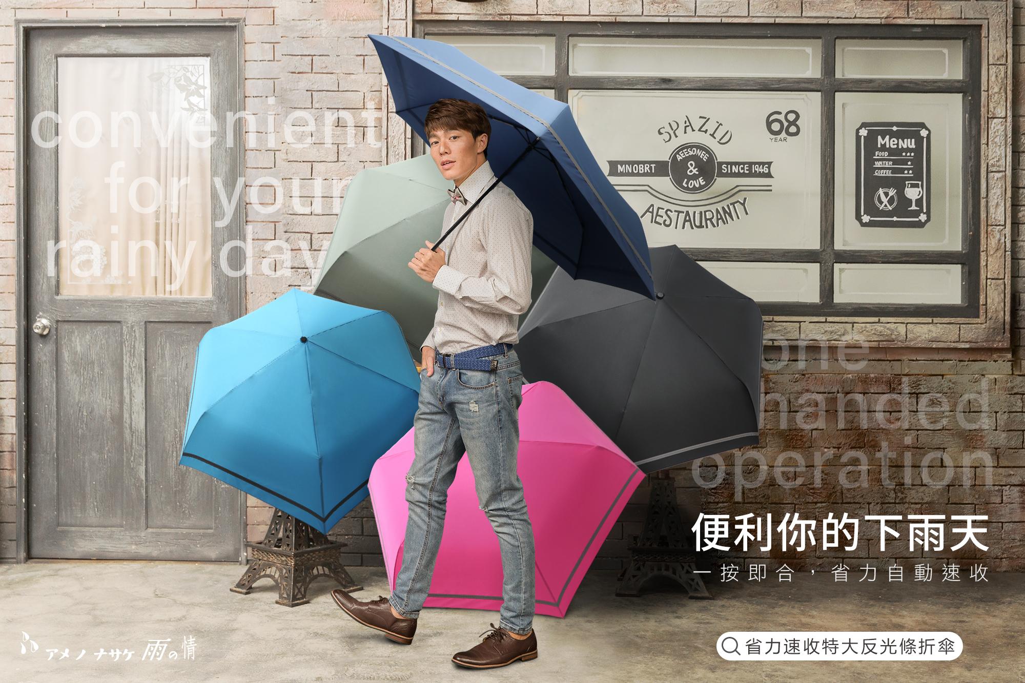 一按速收,單手操作,省力,反光條,安全反光,特大傘,輕量傘,超潑水,快乾傘,三折傘,雨傘,晴雨傘,正開傘,傘,品牌傘,雨之情,學生傘,輕傘,維修傘,雨傘推薦