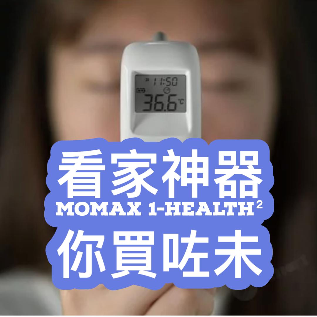 看家神器Momax 1-Health²你買咗未