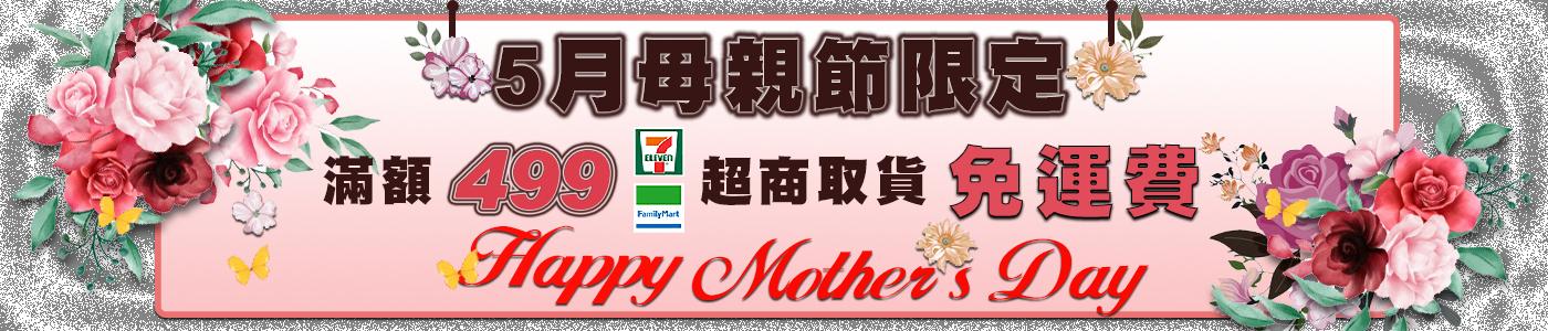 母親節限定,超商滿額499免運費,超商取貨,
