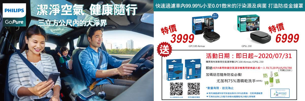車內防疫,消毒,除菌,pm2.5,塵蟎,除臭,
