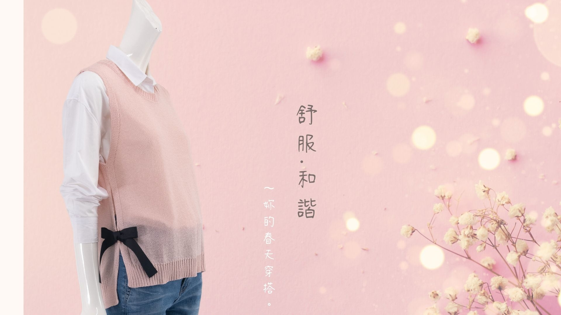 粉色針織背心春天穿搭