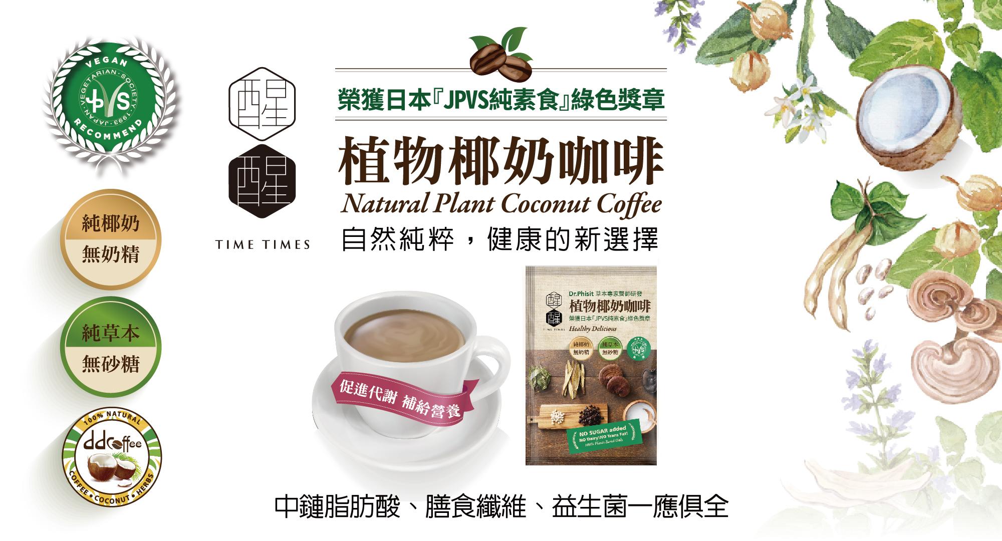 台灣唯一獨家植物椰凱咖啡養身