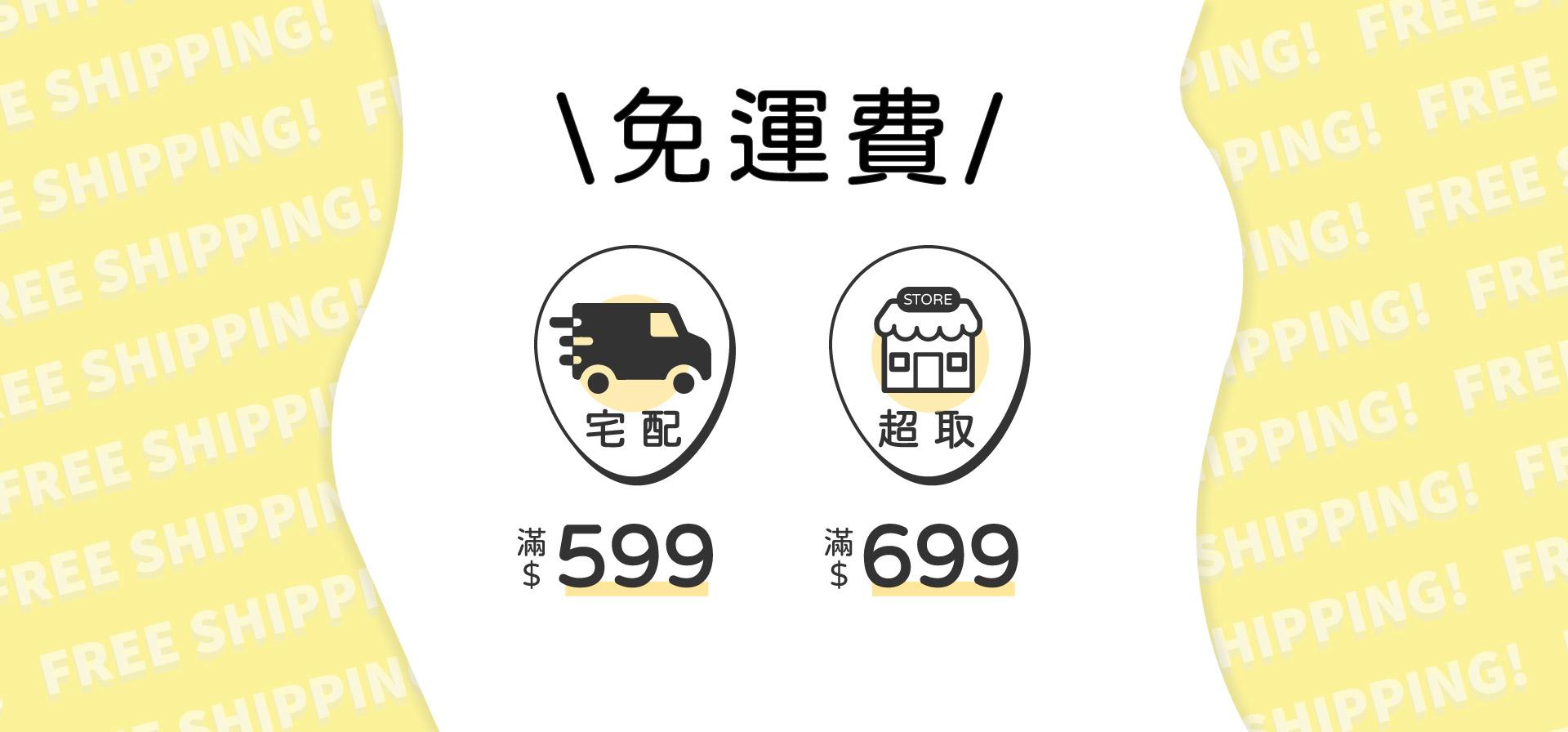 宅配滿599元或超商取貨699元即可享免運費