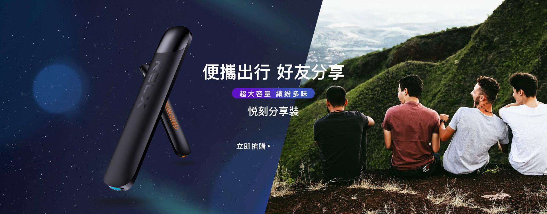 relx nano disposable relxhk 悦刻香港小悦刻 悦刻分享裝