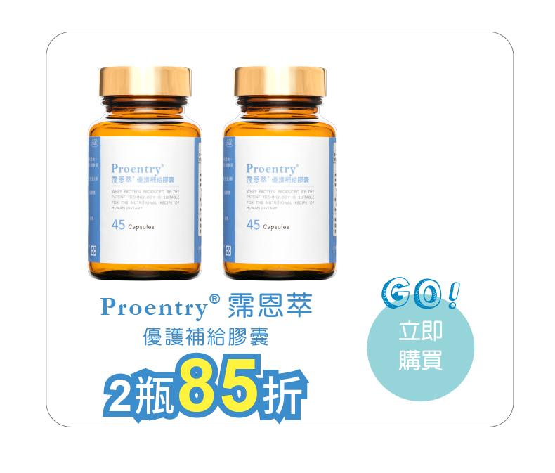 霈恩萃,Proentry,調整體質,平衡免疫系統,母乳關鍵營養,兒科醫師推薦