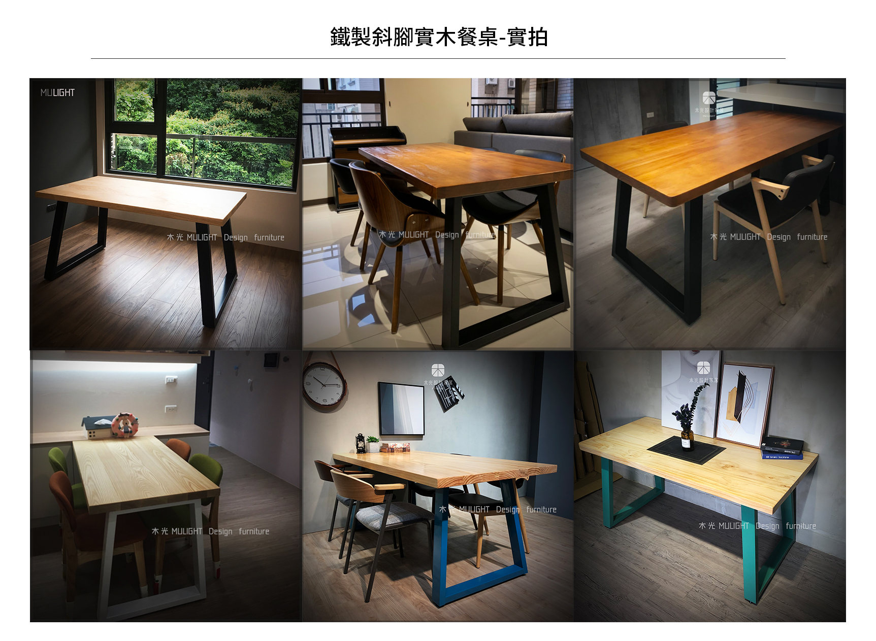 LOFT鐵製斜腳實木餐桌(可訂製)