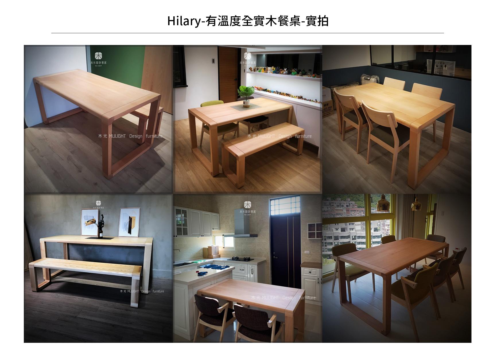 Hilary-有溫度全實木餐桌(可訂製)