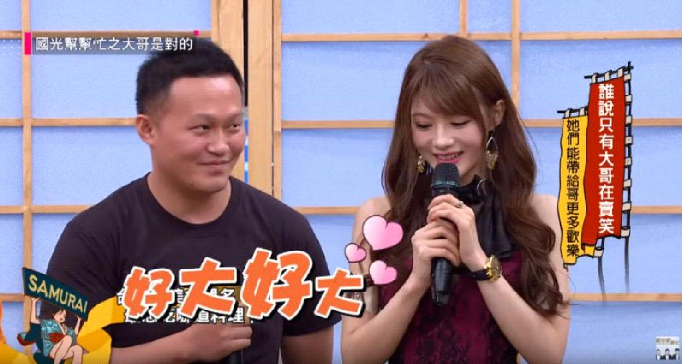 相澤南 - 上台灣綜藝節目《國光幫幫忙》