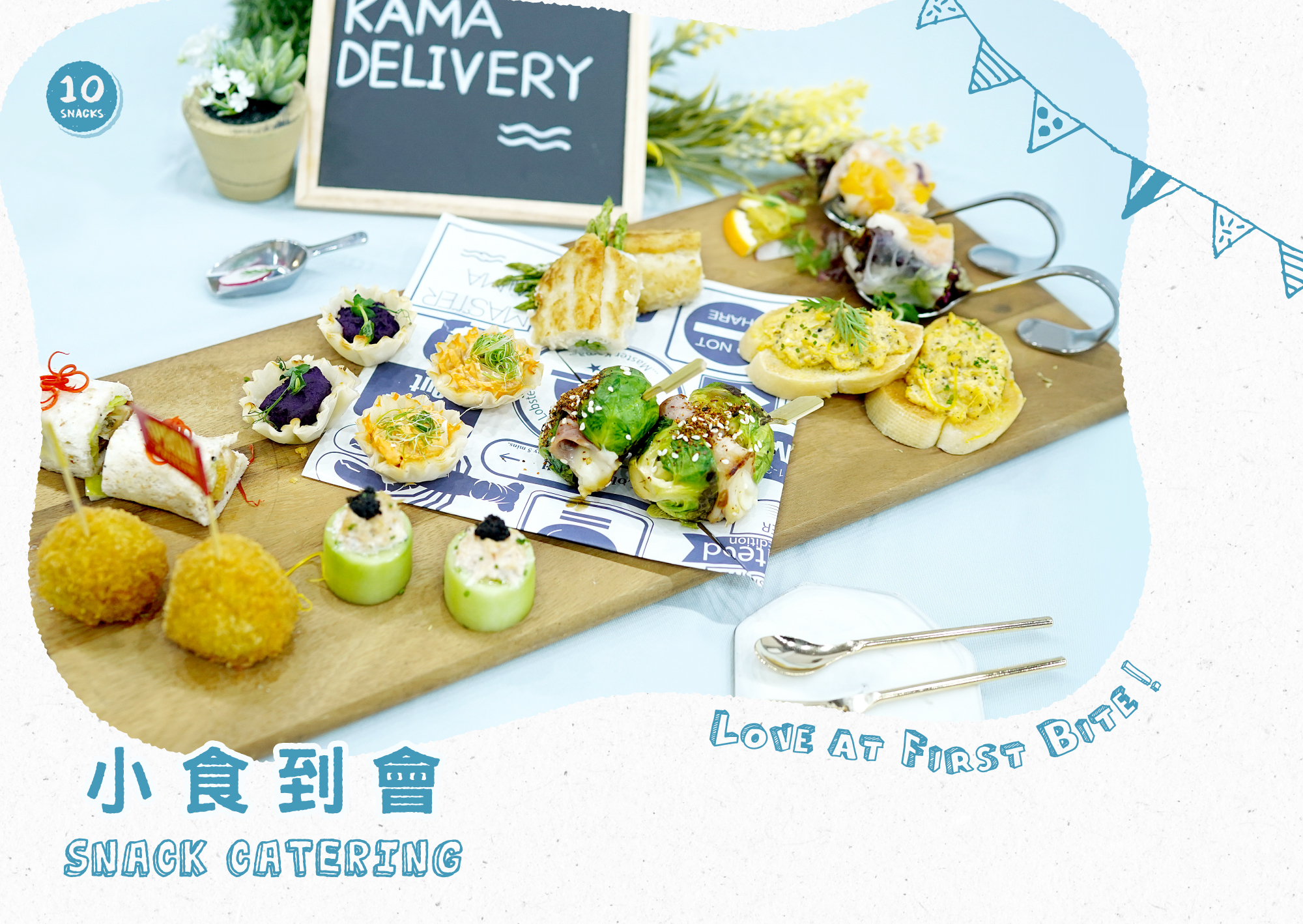 小食到會外賣推介|Kama Delivery提供多款小食到會套餐、單點小食,是你派對活動最好伙伴!