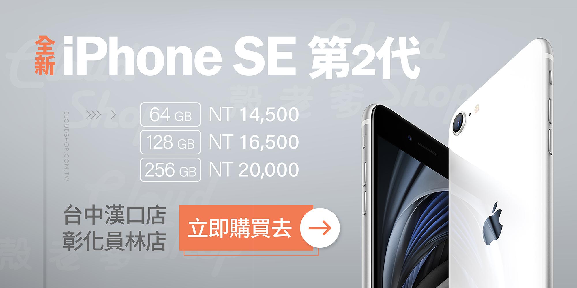 台中彰化iPhone SE預購