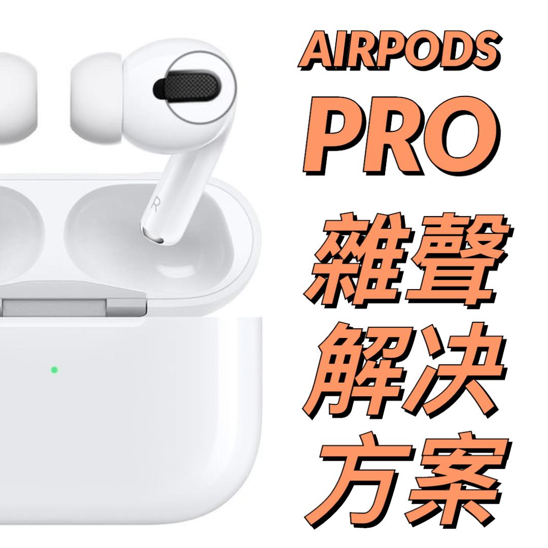 AirPods Pro 雜聲解决方案