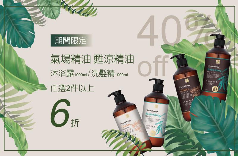 期間限定限量大灌精油沐浴洗髮任2瓶以上6折