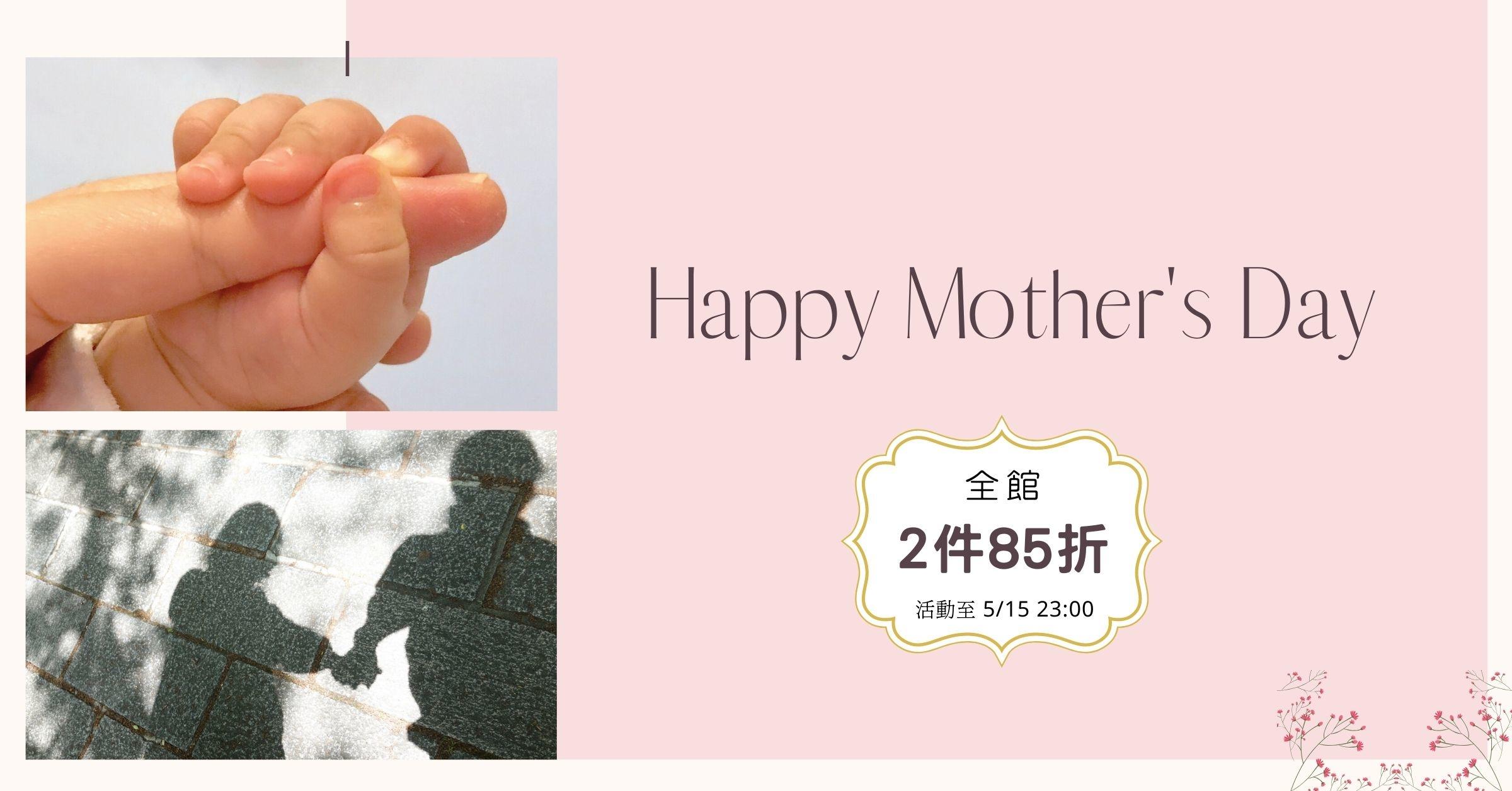 O-LIWAY 台灣製針織衫母親節活動