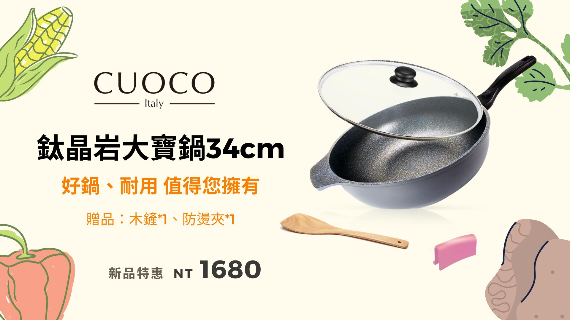 義大利CUOCO 鈦晶岩大寶鍋34cm