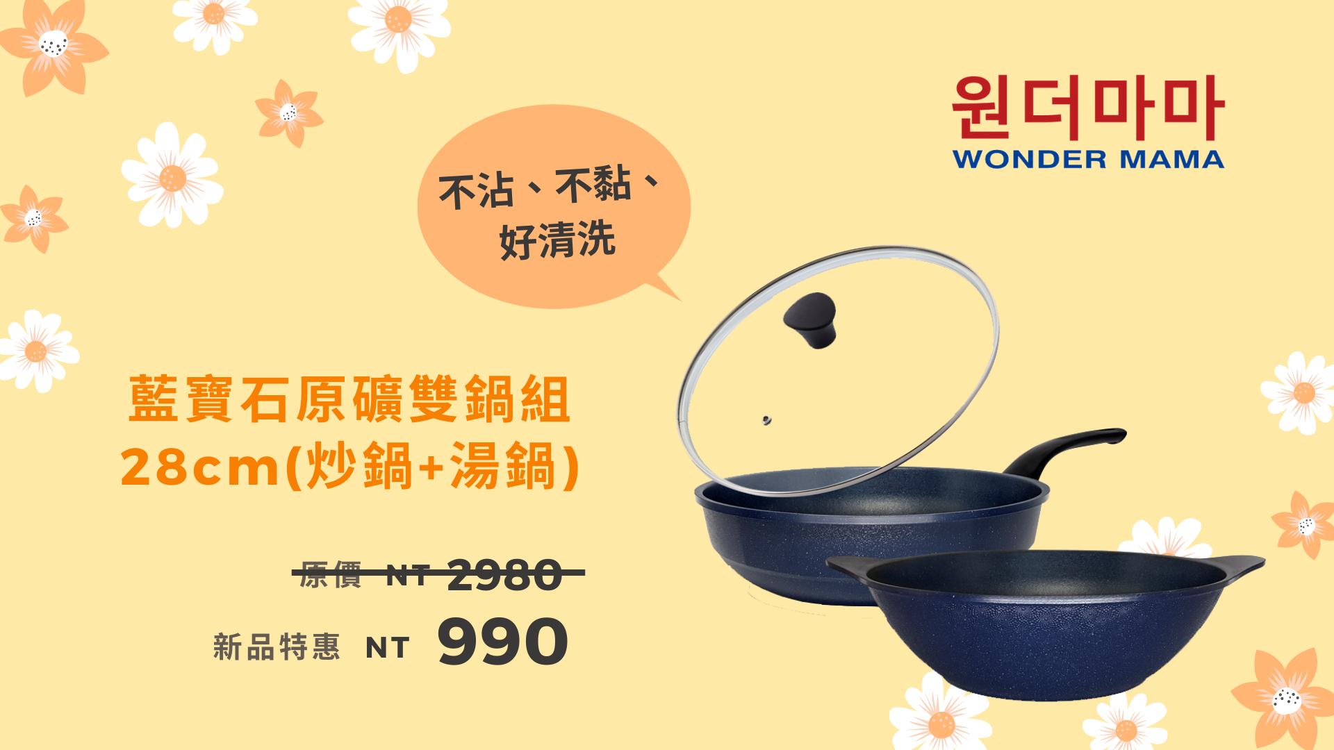 韓國WonderMAMA 藍寶石原礦雙鍋組28cm(炒鍋+湯鍋)