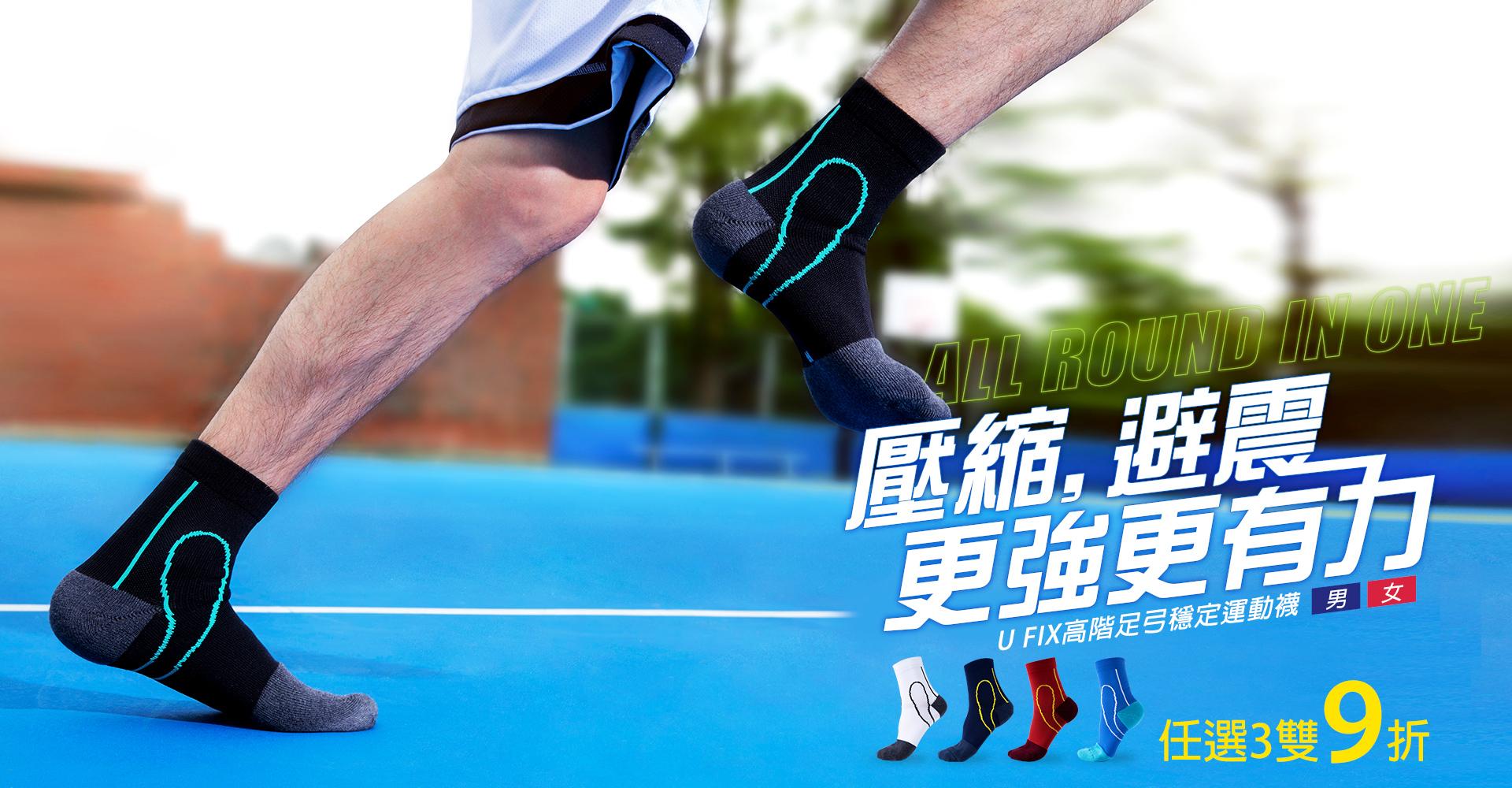 新品運動襪任3雙9折