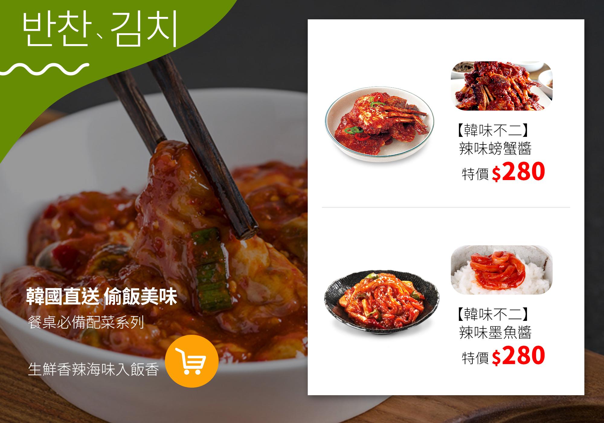 韓國道地配菜系列,居家必備美味